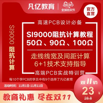 SI9000叠层阻抗计算实战PCB视频教程高速PCB设计必备凡亿PCB培训